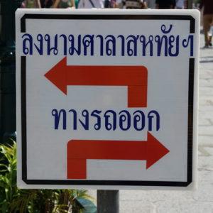 Grand Palace - раскрученная достопримечательность Бангкока