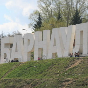 Барнаул - столица Алтайского края